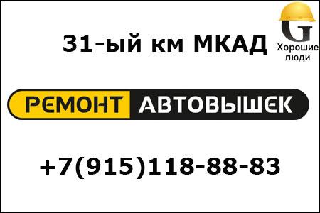 Ремонт и сервис автовышек в Москве