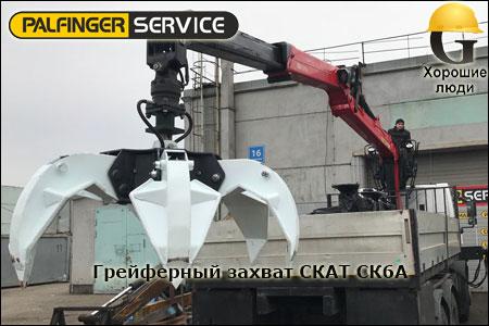 грейферный захват СКАТ СК6а для металлолома