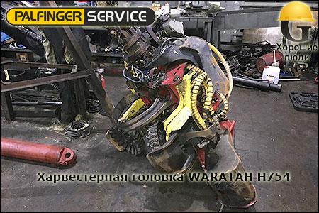 Харвестерная головка WARATAH H754