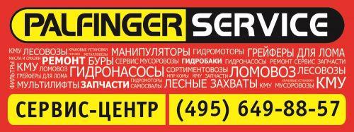 Cервис Palfinger - 3 (Три) года гарантии!